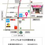 3/8〜 スマップル熊本店 修理料金【大幅値下げ】のお知らせ〜