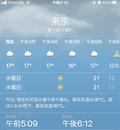 iPhone豆知識!!お天気アプリをもっと知ろう!