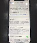 """【充電の減りが早い!!】iPhone11バッテリー交換も""""地域最安値""""で即日対応可能です!"""