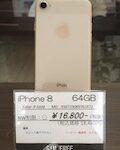 【値下げ致しました!】中古のiPhone8が格安で手に入る?!現品限りです!