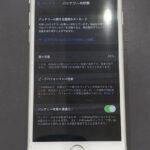 【iPhone6】最大容量『53%』使用中に急に電源が落ちてしまう原因とは!?