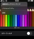 【Tips】「設定」や「ミュージック」アプリの『戻る』をより便利に活用する方法?!