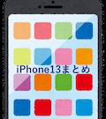 iPhone13シリーズ発表!気になるデザインやスペック、本体価格まとめ