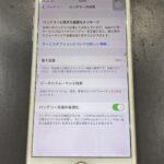 【iPhone8】1つでも当てはまったらバッテリー交換時期ですよ !!