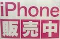 iPhone8が安い!中古端末を買うのもスマップル熊本店へ!